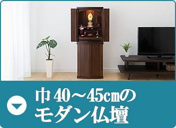 巾40~45cmのモダン仏壇