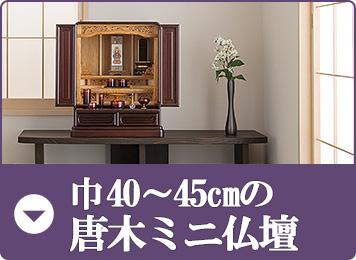 巾40~45cmの唐木ミニ仏壇