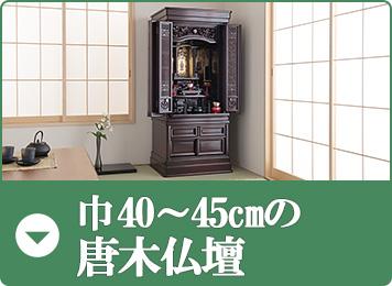 巾40~45cmの唐木仏壇