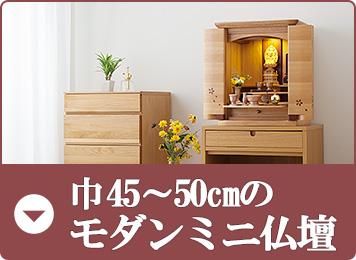 巾45~50cmのモダンミニ仏壇