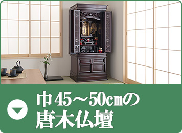 巾45~50cmの唐木仏壇