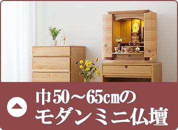 巾50~65cmのモダンミニ仏壇