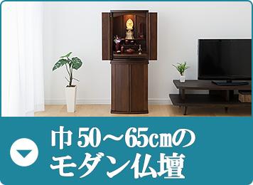 巾50~65cmのモダン仏壇