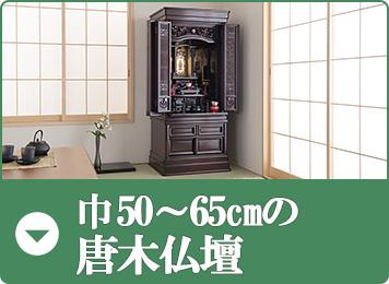 巾50~65cmの唐木仏壇