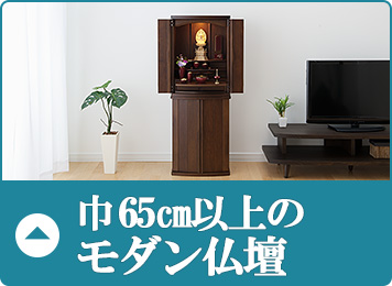 巾65cm以上のモダン仏壇