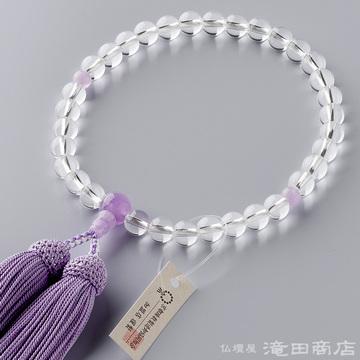 数珠 女性用 本水晶 紫雲石仕立 8mm玉