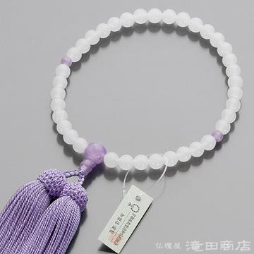 数珠 女性用 白オニキス 紫雲石仕立 7mm玉