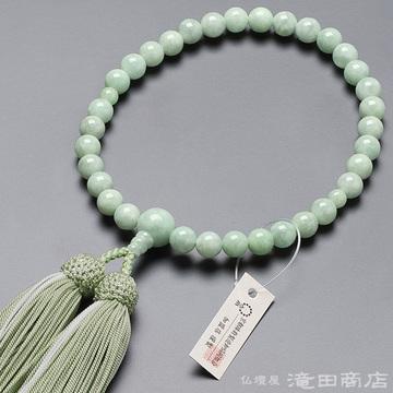 数珠 女性用 ビルマ翡翠 8mm玉