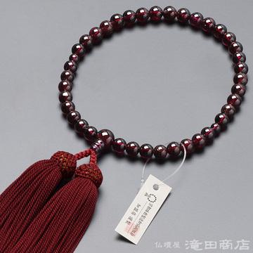 数珠 女性用 ガーネット 7mm玉