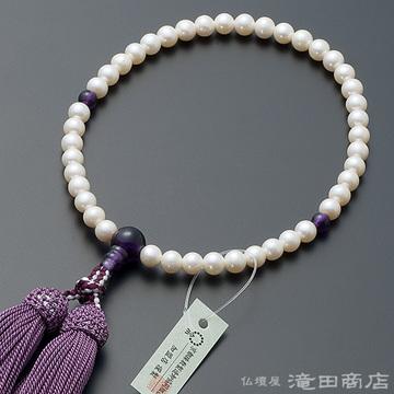数珠 女性用 淡水パール 紫水晶仕立 6mm玉