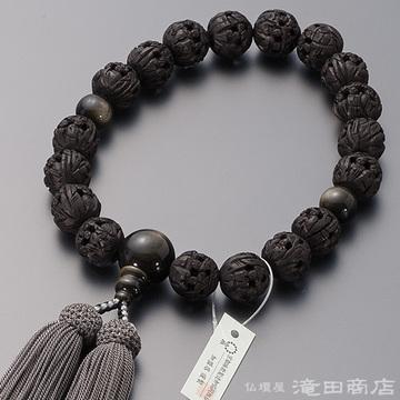 数珠 男性用 黒羅漢彫り(艶消) 金黒曜石仕立 18玉