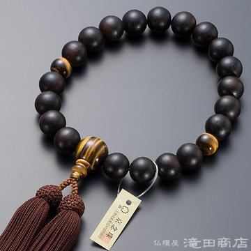 数珠 男性用 縞黒檀(艶消) 虎目石仕立 20玉