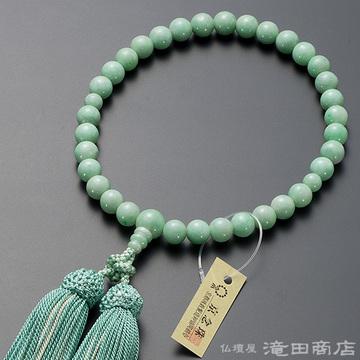 数珠 女性用 上質 ビルマ翡翠 8mm玉