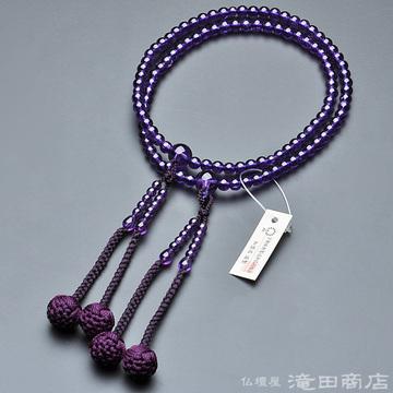 真言宗 本式数珠 女性用 紫水晶 8寸