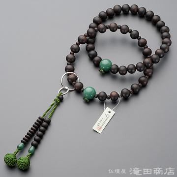 浄土宗 本式数珠 男性用 縞黒檀(艶消) インドヒスイ仕立 三万浄土9寸