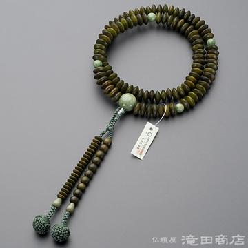 天台宗 本式数珠 男性用 緑檀 独山玉仕立 9寸