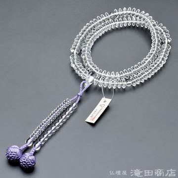 天台宗 本式数珠 女性用 本水晶 8寸