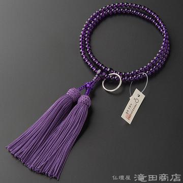 曹洞宗 本式数珠 女性用 紫水晶 8寸