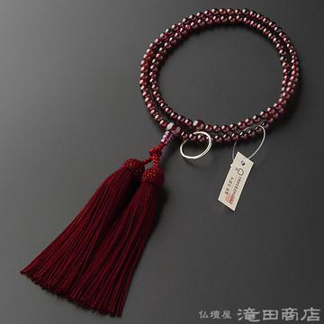 曹洞宗 本式数珠 女性用 ガーネット 8寸