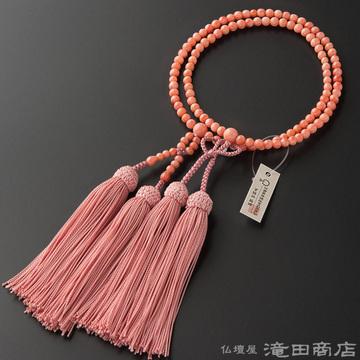 浄土真宗 本式数珠 女性用 深海珊瑚 8寸
