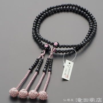 真言宗 本式数珠 女性用 黒オニキス 桜彫り 8寸