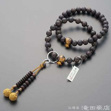 浄土宗 本式数珠 男性用 縞黒檀(艶消) 虎目石仕立 三万浄土9寸