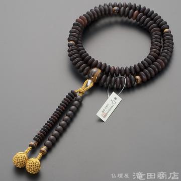 天台宗 本式数珠 男性用 縞黒檀(艶消) 虎目石仕立 9寸