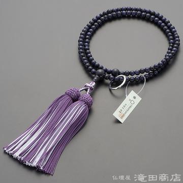 曹洞宗 本式数珠 女性用 紫金石(ブルーゴールドストーン) 8寸