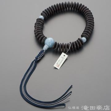 浄土真宗 本式数珠 男性用 縞黒檀(艶消) 平玉 アクアマリン仕立 54玉