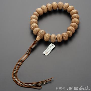 浄土真宗 本式数珠 男性用 天竺菩提樹 みかん玉 20玉