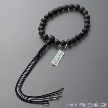 浄土真宗 本式数珠 男性用 黒オニキス(艶消) 22玉