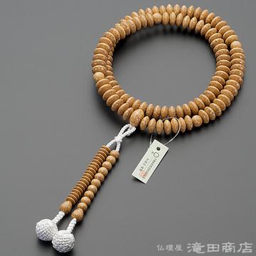 天台宗 本式数珠 男性用 天竺菩提樹 9寸