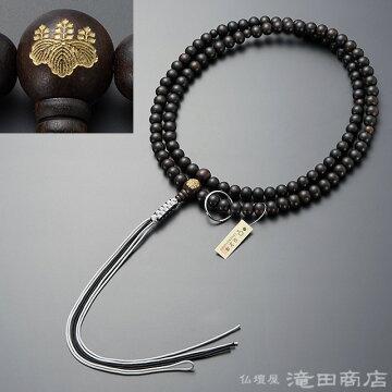 曹洞宗 本式数珠 寺院用・男性用 縞黒檀(艶消) 両山紋入り 尺6