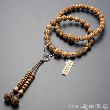 浄土宗 本式数珠 男性用 南無阿弥陀仏彫り 屋久杉 三万浄土9寸