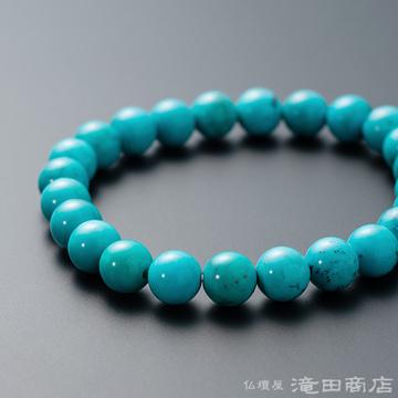 特選腕輪念珠 鑑別書付き トルコ石(ターコイズ) 8ミリ玉 ストレート