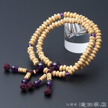 特選腕輪念珠 108珠 真言宗用 星月菩提樹 紫水晶仕立