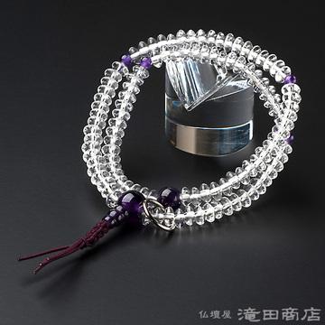 特選腕輪念珠 108珠 曹洞宗用 本水晶 紫水晶仕立