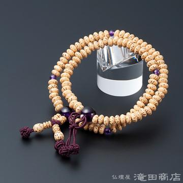 特選腕輪念珠 108珠 浄土真宗用 星月菩提樹 紫水晶仕立
