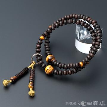 特選腕輪念珠 108珠 浄土宗用 縞黒檀(艶消)虎目石仕立