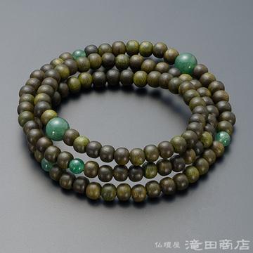 特選腕輪念珠 108珠 3重 緑檀(生命樹)インド翡翠仕立