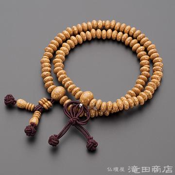 特選腕輪念珠 108珠 浄土真宗用 天竺菩提樹