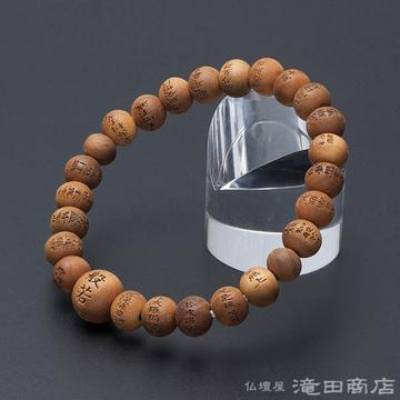 特選腕輪念珠 般若心経彫りブレス インド白檀 8mm玉(尺二玉)
