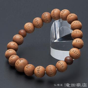 特選腕輪念珠 般若心経彫りブレス インド白檀 10mm玉(尺六玉)