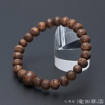 特選腕輪念珠 般若心経彫りブレス 栴檀 8mm玉(尺二玉)