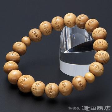 特選腕輪念珠 般若心経彫りブレス 柘植 10mm玉(尺六玉)