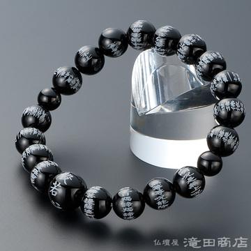 特選腕輪念珠 般若心経彫りブレス 黒オニキス 10mm玉
