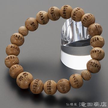 特選腕輪念珠 般若心経彫りブレス 屋久杉 10mm玉(尺六玉)