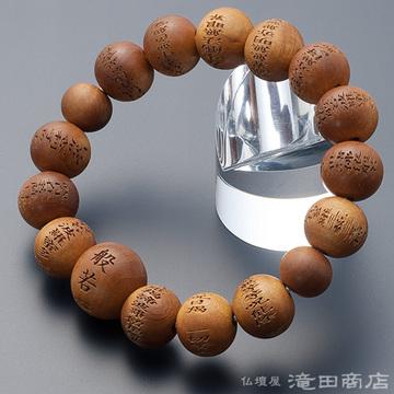 特選腕輪念珠 般若心経彫りブレス インド白檀 12mm玉