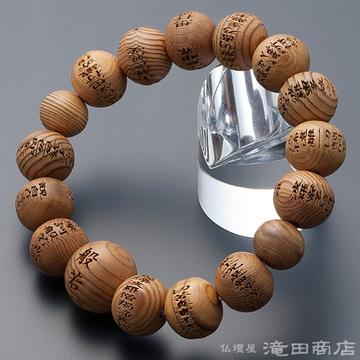 特選腕輪念珠 般若心経彫りブレス 屋久杉 12mm玉