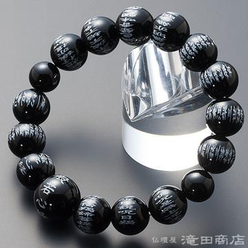 特選腕輪念珠 般若心経彫りブレス 黒オニキス 12mm玉